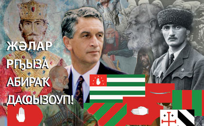 История Абхазии