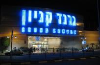 Grand Сanyon Haifa