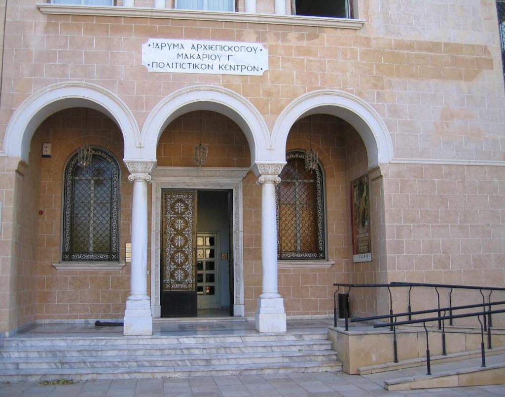 Византийский музей на Кипре
