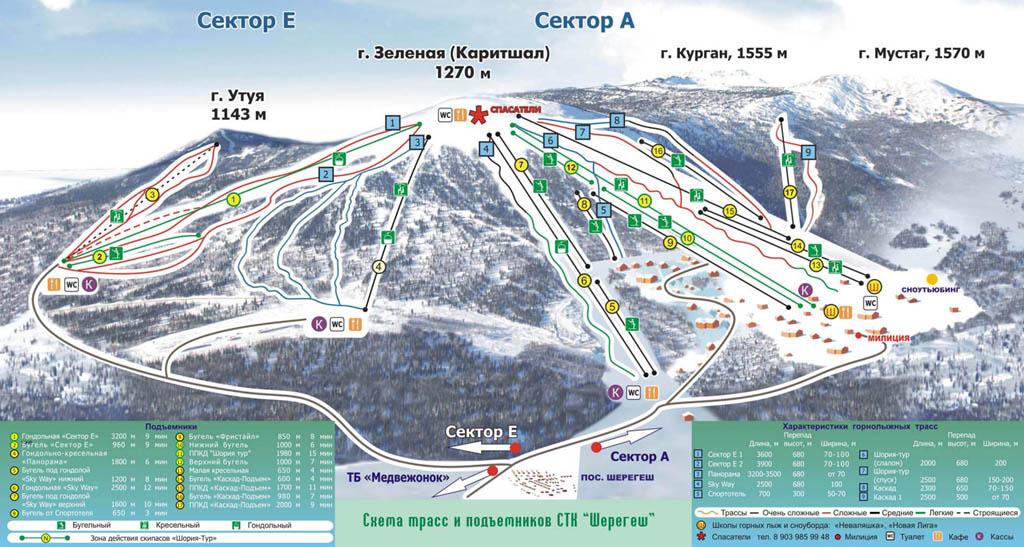Схема трасс курорта Шерегеш